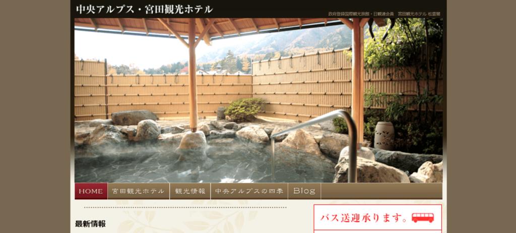 宮田観光ホテル